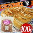 ぱらぱらミンチ(豚)400gパラパラ、サラサラで量りやすい!!
