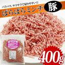 楽天お肉 ベーコン ハム スターゼンぱらぱらミンチ(豚)400gパラパラ、サラサラで量りやすい!!