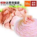 【送料無料】お買得福袋合計1.6kg!!ローストビーフ3個+ハムスライス