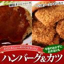 ハンバーグ&カツ 網焼きハンバーグ10個+こくうまソースチキンカツ1kg