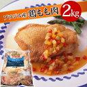 ブラジル産 鶏もも肉2kg【業務用】