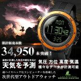 ドイツ製センサー搭載 [ LAD WEATHER ラドウェザー ]ブランド デジタルコンパス/高度計/気圧計/温度計/天気予測 機能 アウトドア 腕時計 ミリタリー/登山/マラソン/ランニング/ウォーキング クロノグラフ メンズ/レディース あす楽 父の日