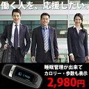 【アウトレットSALE! 82%オフ!】歩数計測や睡眠管理が...