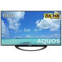 シャープ/SHARP 液晶テレビ AQUOS/アクオス 60型(60インチ/60V) 8T-C60AW1 8K対応 8KSmartEnginePro搭載 Android TV対応【送料無料】