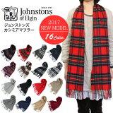 ジョンストンズ JOHNSTONS カシミアマフラー WA000016//JOHNSTONS-WA000016【新品・正規品】