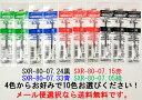 SXR8007 組み合わせ自由 0.7mm (黒・赤・青・緑)10本セット ジェットストリーム ボールペン替芯 SXR-80-07 メール便なら送料無料!宅配便は【あす楽】SXR8007