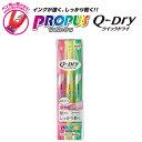 三菱鉛筆 プロパスウィンドウ クイックドライ 蛍光ペン 3色セット