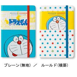モレスキン × ドラえもん ノートブック ポケットサイズ