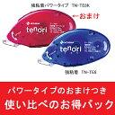 【ニチバン】 テープのり てのり 強粘着・パワータイプの2個セット【税込4,320円以上で送料無料!】
