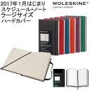 【MOLESKINE モレスキン】 2017年1月始まりダイアリー スケジュール+ノート ハードカバー ラージサイズ