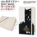 【MOLESKINE モレスキン】 限定版 BATMAN バットマン スケジュール+ノート 18ヵ月ダイアリー ラージサイズ