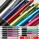 ジェットストリーム 4&1 名入れ 4色ボールペン(0.38mm 0.5mm 0.7mm) シャープペン MSXE5-1000 ボールペン ネコポス送料無料!