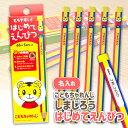 名入れ 鉛筆 こどもちゃれんじ しまじろう もちやすい はじめてえんぴつ こども用 6Bx5本セット ベネッセ Benesse