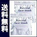【お得な2袋セット】リバイバルフェイスマスク60P(30枚入り×2袋) シートマスク パック フェイスマスク リバイバル【suhada】