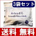 送料無料【3袋×40枚】アルブロEGスムースフェイスマスク120枚(40枚×3袋) シートマスク 日