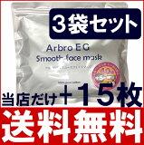 【限定増量企画】アルブロEGスムースフェイスマスク135枚(45枚×3袋) シートマスク 顔パック 美容パック「アルブロEGスムースフェイスマスク45枚×3パック(135枚)アルブ