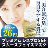 【限定増量企畫】レスブロ5GFスムースフェイスマスク 135枚(45枚×3)レスブロ シートパック シートマスクブライトニング アルブチン ヒアルロン酸 フェイスマスク レスブロ5