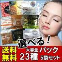 5袋セット【選べる☆23種類】 シートマスク 日本製 フェイ...