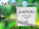 ボタニカルソープ SATORI プロポリス石鹸 80g プロポリスエキス配合 BOTANICAL SOAP