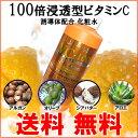 【スーパーセール】vc ローション 100倍浸透型 ビタミン...