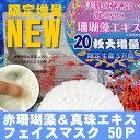 【在庫限定セール】赤珊瑚藻&真珠エキス フェイスマスク50P...