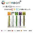 【11月下旬入荷予定】vitabon【メール便送料無料】ビタミン水蒸気スティック VITABON(ビタボン) 【電子タバコ】
