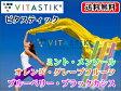 【12月初旬入荷予定】vitastik 【メール便送料無料】ビタミン水蒸気スティック ビタスティック VITASITKVITABON(ビタボン/ビタシグ) 【電子タバコ】