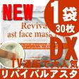 ショッピングデラックス お試し【復活】【お試し】2個までメール便 リバイバルアスタフェイスマスクDX(デラックス)30P(30枚入り) シートマスク パック フェイスマスク リバイバル リバイバルフェイスマスク【suhada】