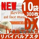 【復活】【送料無料】リバイバルアスタフェイスマスクDX(デラックス)300P(30枚入×10袋) シートマスク パック フェイスマスク リバイバル リバイバルフ...