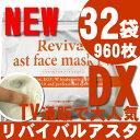 ケース特別価格【ショップ限定品】【送料無料】リバイバルアスタ...