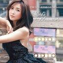 Miche Bloomin' ミッシュブルーミン (1箱10枚入り)カラコン ワンデー 【メール便送料無料】紗栄子