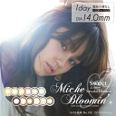 Miche Bloomin' ミッシュブルーミン (1箱30枚入り)カラコン ワンデー 【メール便送料無料】 シンシア