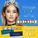 1枚入×2箱(両目セット)◆Mirage ミラージュ マンスリー カラコン 1ヵ月 度あり 14.5mm 14.8mm カラコン カラーコン...