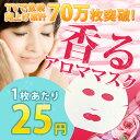 【送料無料】ナチュラルローズプレミアムマスク DX シートパック 評価4.4以上♪1枚あたり25円!日本製シートパック シートマスク パックアロマ ローズマスク(40枚×3袋)シートパック シートマスク【S】