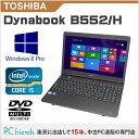 東芝 Dynabook Satellite B552/H (Corei3/無線LAN/A4サイズ)Windows8Pro搭載 中古ノートパソコン【Bランク】 - 中古ノートパソコン専門PCフレンズ