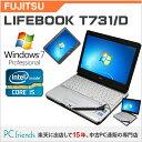 富士通 LIFEBOOK T731/D (Corei5/無線LAN/B5モバイル)Windows7Pro搭載 中古ノートパソコン【Bランク】