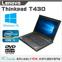 Lenovo Thinkpad T430 2344-5QJ (Corei5/無線LAN/A4サイズ)Windows10Pro(MAR)搭載 中古ノートパソコン【Bランク】 - 中古ノートパソコン専門PCフレンズ