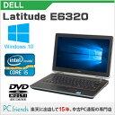 DELL Latitude E6320 (Corei5/無線LAN/A4サイズ)Windows10Pro(MAR)搭載 中古ノートパソコン 【Bランク】 - 中古ノートパソコン専門PCフレンズ