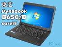 東芝 Dynabook Satellite B650/B (Corei5/A4サイズ)Windows7Pro搭載 中古ノートパソコン【Bランク】