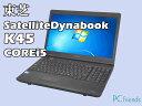 東芝 Dynabook Satellite K45 240E/HD (Corei5/A4サイズ)Windows7Pro搭載 中古ノートパソコン【Bランク】