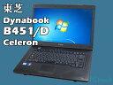東芝 Dynabook Satellite B451/D (Celeron/無線LAN/A4サイズ)Windows7Pro搭載 中古ノートパソコン【Bランク】