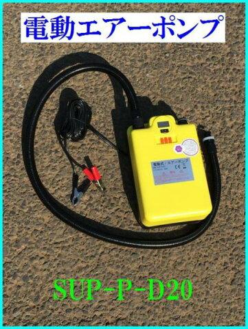 12V電源 液晶電動エアーポンプ 最大圧力 20PSI SUP-P-D20 12V電源 液晶 電圧12V DC SUP使用可能