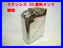 【在庫あり】ステンレス ガソリン携行缶 20L 燃料タンク SUS304 縦型 消防基準適合品(SUS304)