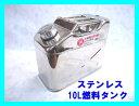 【在庫あり】ステンレス ガソリン携行缶 10L 燃料タンク SUS304 消防基準適合品(SUS304)05P01Sep13