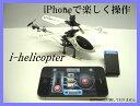 【在庫あり】i-helicopter I-ヘリコプター  iPhone/iPad/iPodtouchで楽しく操作 3.5CH ジャイロ搭載 (I-ヘリコプター)