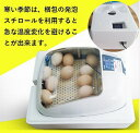 鳥の全自動孵卵器 ふ卵器・孵卵機 鶏卵サイズで12個入卵OK(鳥の全自動孵卵器)(ふ卵器)(孵卵機)(鶏卵)(サイズで12個入卵OK)
