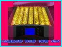 鳥のLED孵卵器 PSE認証 ふ卵器 孵化器 インキュベーター 最大56個(鳥の全自動孵卵器)(ふ卵器)(孵卵機)(鶏卵)(サイズで56個入卵OK)(インキュベーター)