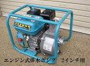 エンジン排水ヒューガルポンプ 2インチ用 5.5馬力 (高排出力)(ヒューガル)(ポンプ)(2インチ用)05P01Sep13