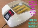 鳥の全自動孵卵器  ふ卵器 ふ卵機  鶏卵サイズで12個 AC電源採用 温度デジタル表示 湿度デジタル表示 哺乳期 新品(鳥の全自動孵卵器)(ふ卵器)(孵卵機)(鶏卵)(サイズで12個入卵OK)