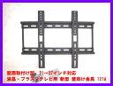 新型モデル壁掛け金具121Aスーパー卸値価格にて販売中!